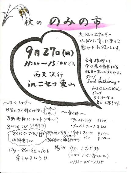 のみの市_こむぎ野.jpg