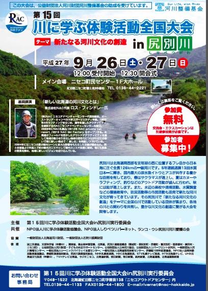 2015-09-26+27川フォーラムちらし.jpg