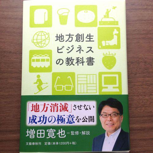 地方創生ビジネスの教科書.jpg