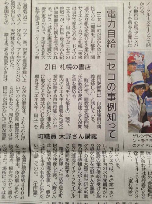サイエンスカフェイベント北海道新聞記事2016-02-19.jpg