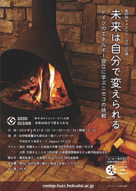 0221サイエンスカフェ87.jpg