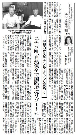 環境新聞記事#2_ニセコ町.jpg