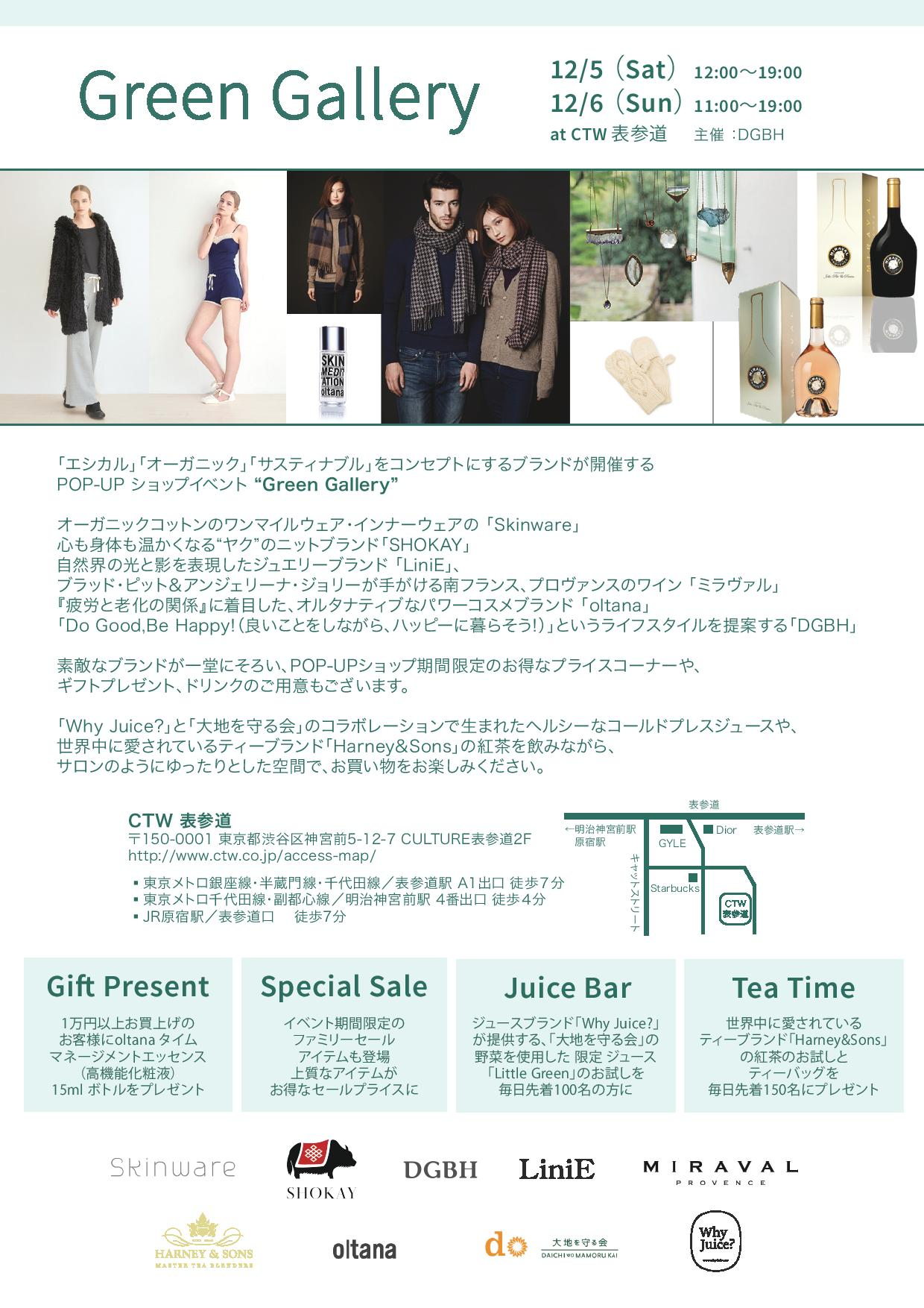 http://dgbh.jp/magazine/img/GG_Release_151130-page-001.jpg