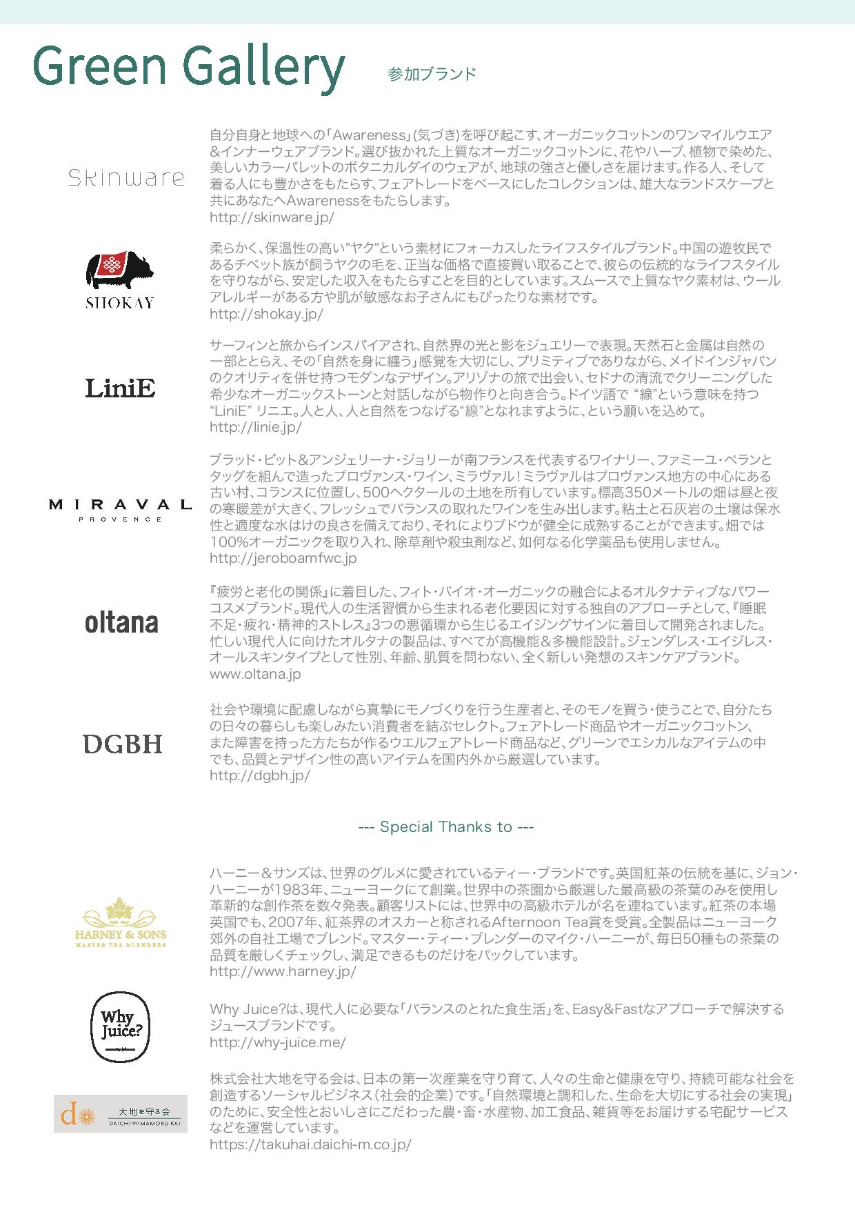 http://dgbh.jp/magazine/img/GG_Release_151130-page-002.jpg