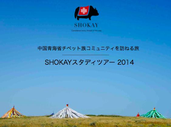 SHOKAYスタディツアービジュアル.png